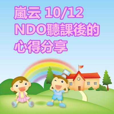 嵐云 10/12 NDO聽課後的心得分享 VMAlife 葳美佳