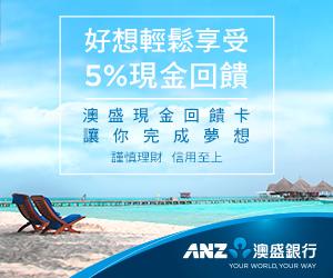 ANZ澳盛銀行 現金回饋御璽卡 最高5%現金回饋