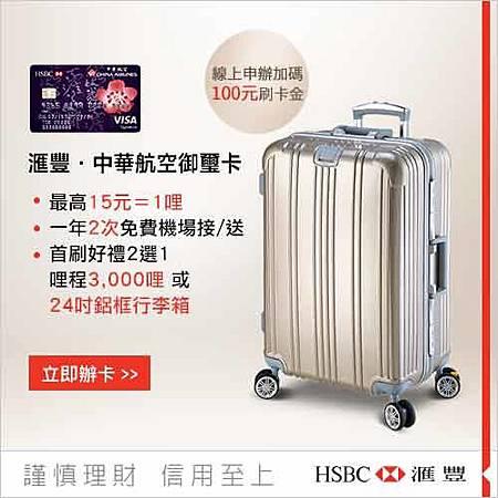 2017 HSBC匯豐 現金回饋 超大方!