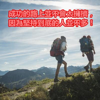 成功的路上並不會太擁擠,因為堅持到底的人並不多!
