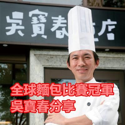 全球麵包比賽冠軍 吳寶春分享