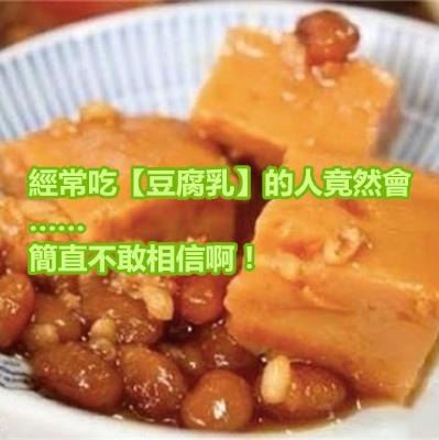 經常吃【豆腐乳】的人竟然會……簡直不敢相信啊!