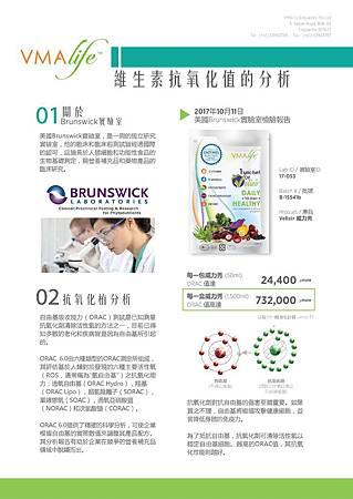 威力秀全方位营养液体保健品含有目前全世界最高度的732,000 ORAC。(美国Brunswick Lab 报告)_中文