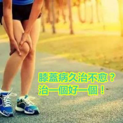 膝蓋病久治不愈?治一個好一個!