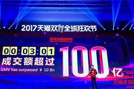 2017年天貓雙11全球狂歡節,3分01秒就破100億了~