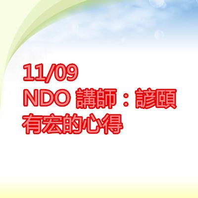 NDO 講師:諺頤 有宏的心得