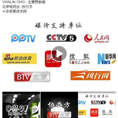 2017年,中国全民體育大赛,VMALife OMG 能量果凍 主要赞助商