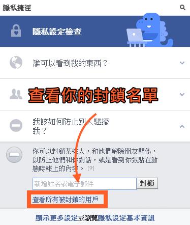 什麼是解除封鎖?如何將某人解除封鎖?FB FACEBOOK 臉書