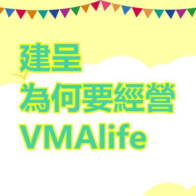 建呈為何要經營VMAlife