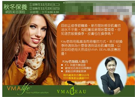 秋冬保養 網路美容課程 VMAlife 葳美佳 VMABeau