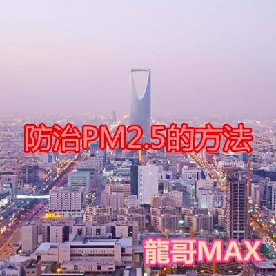 防治PM2.5的方法