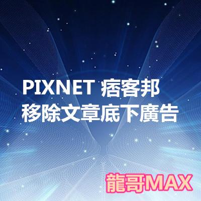 PIXNET 痞客邦 移除文章底下廣告