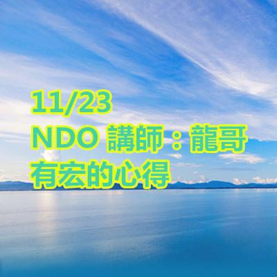 NDO 講師:龍哥 有宏的心得