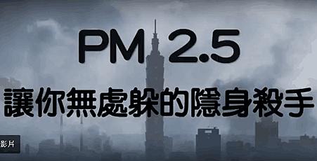 PM2.5 讓你無處躲的隱身殺手