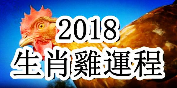 2018年十二生肖運勢 完整版 很詳細哦 收藏起來 屬雞2018年運勢及運程詳解