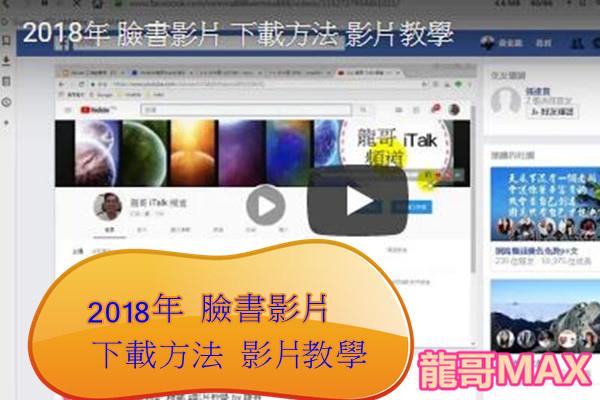 2018年 臉書影片 下載方法 影片教學
