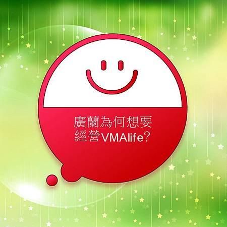 廣蘭為何想要經營VMAlife?