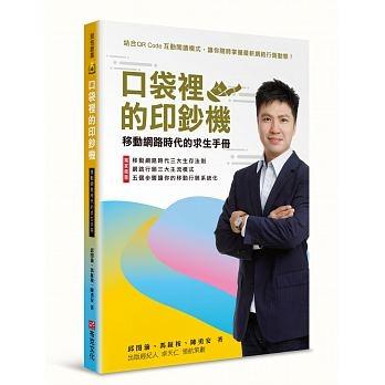 口袋裡的印鈔機:移動網路時代的求生手冊(特別封面版):網路行銷老師 邱閔渝 Marc