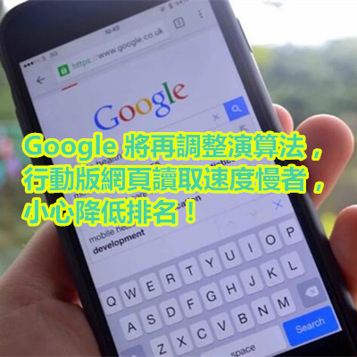 Google 將再調整演算法,行動版網頁讀取速度慢者,小心降低排名!