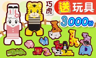 巧連智 巧虎 3000份學習玩具免費送!
