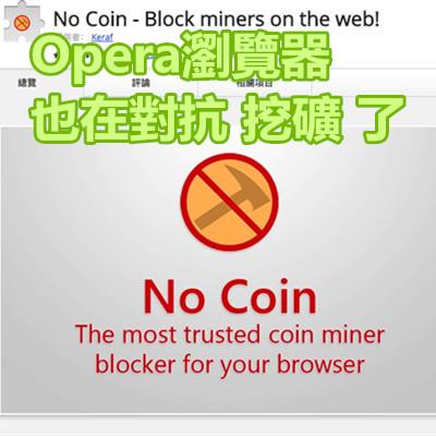 Opera瀏覽器 也在對抗 挖礦 了