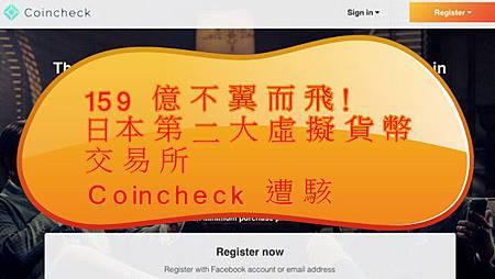 159 億不翼而飛!日本第二大虛擬貨幣交易所 Coincheck 遭駭