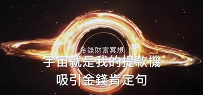 『金錢財富冥想』宇宙就是我的提款機 最強吸引金錢肯定句 秘密 吸引力法則 金錢財富冥想 『中文字幕』