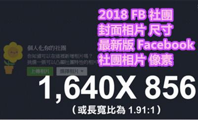 2018 FB 社團 封面相片 尺寸 最新版 Facebook 社團相片 像素