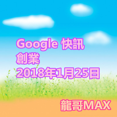 Google 快訊 - 創業 2018年1月25日