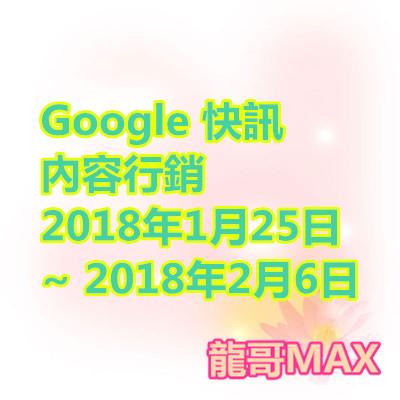 Google 快訊 - 內容行銷 2018年1月25日 ~ 2018年2月6日