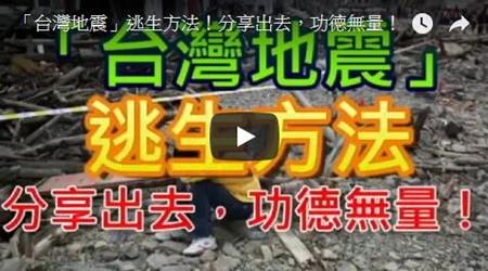 「台灣地震」逃生方法!分享出去,功德無量!