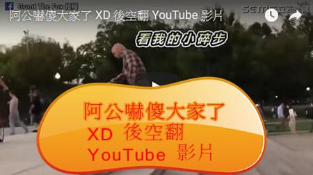 阿公嚇傻大家了 XD 後空翻 YouTube 影片