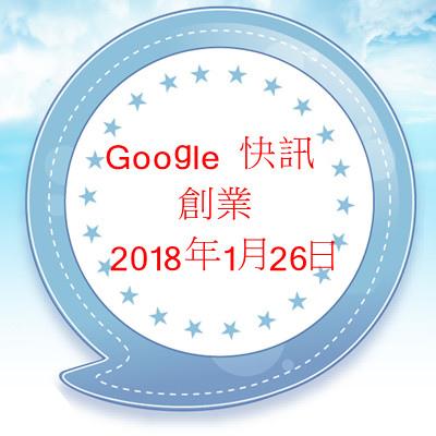 Google 快訊 - 創業 2018年1月26日