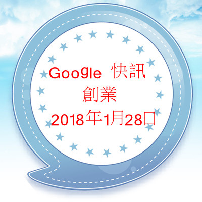 Google 快訊 - 創業 2018年1月28日