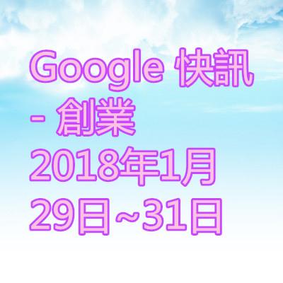Google 快訊 - 創業 2018年1月29日~31日