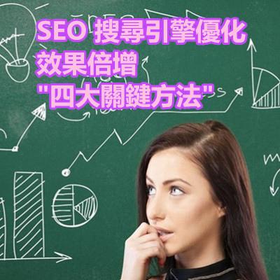 SEO 搜尋引擎優化 效果倍增 四大關鍵方法