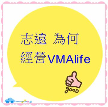 志遠 為何要經營 VMAlife