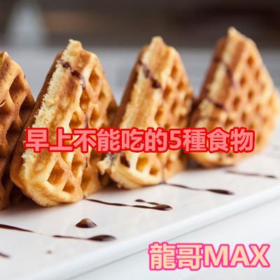 早上不能吃的5種食物 VMAlife 龍哥 iTalk