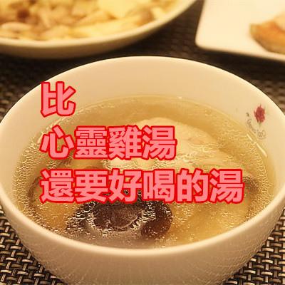 比心靈雞湯還要好喝的湯