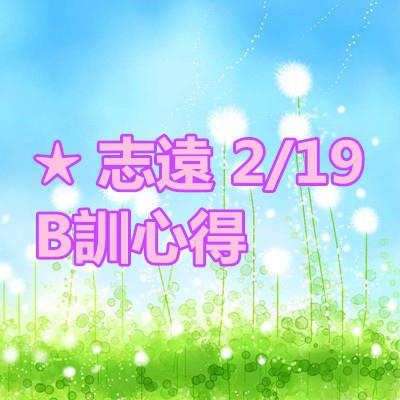 ★志遠0219B訓心得