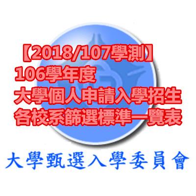 【2018 107學測】106學年度大學個人申請入學招生 各校系篩選標準一覽表