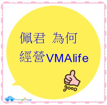 佩君 為何經營VMAlife