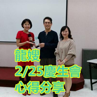 龍嫂0225慶生會心得分享