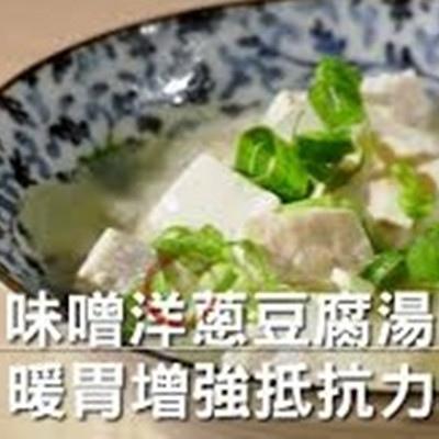 味噌洋蔥豆腐湯 暖胃增強抵抗力