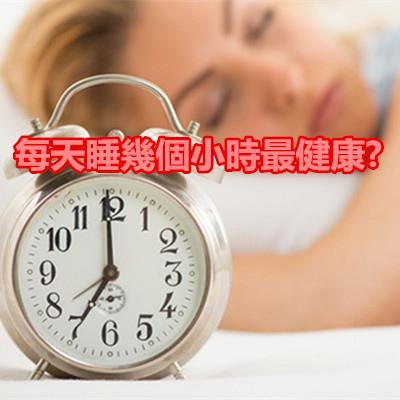 每天睡幾個小時最健康