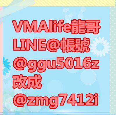 VMAlife龍哥 LINE@帳號 @ggu5016z 改成 @zmg7412i