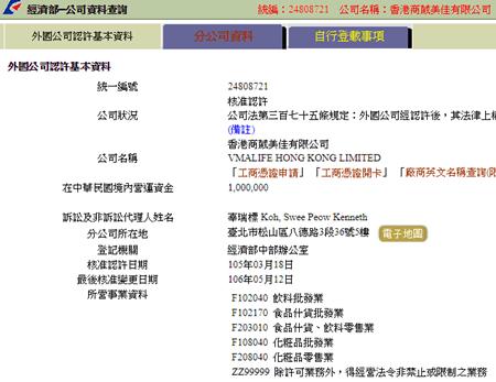 香港商葳美佳有限公司台灣分公司 在台灣是經過 公交會 審核通過的 合法企業 喔!