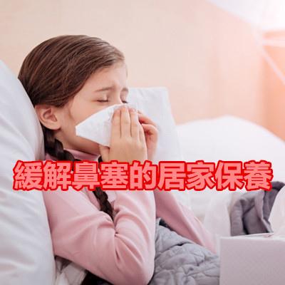緩解鼻塞的居家保養