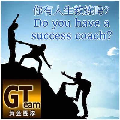 你有人生教練嗎?