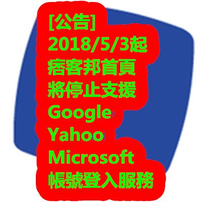 痞客邦首頁將停止支援 Google、Yahoo、Microsoft 帳號登入服務